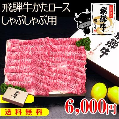 【肉のひぐち】『ぽっきり価格』飛騨牛かたロース肉しゃぶしゃぶ用350g(2~3人前)入化粧箱付//お歳暮/出産祝い/内