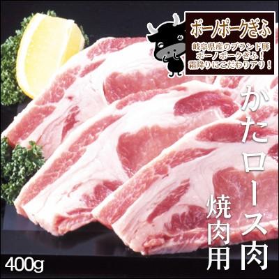 【肉のひぐち】ボーノポークぎふ 肩ロース焼肉用 400g入り