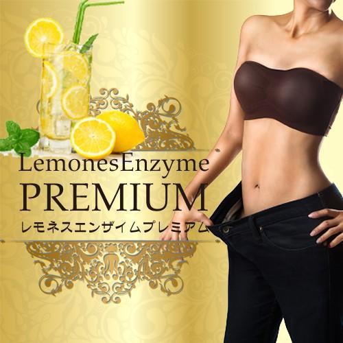 【メール便送料無料】Lemones Enzyme PREMIUM レモネスエンザイムプレミアム/ダイエットドリンク スリム