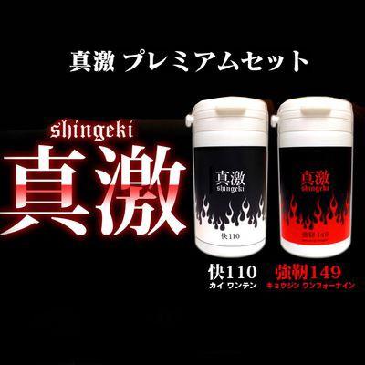 【送料無料】真激プレミアムセット 快110/強靭149/サプリメント 男性 健康 メンズサポート