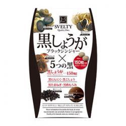 【送料無料♪】SVELTY 黒しょうが スベルティ ブラックジンジャー×5つの黒150粒/スベルティー サプリメント しょうが ダイエット 美容
