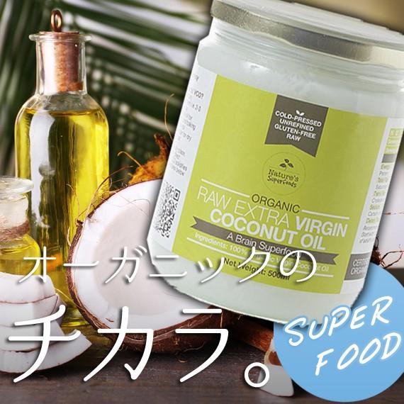 【送料無料★3個セット】[非加工]オーガニック ローエクストラバージンココナッツオイル/スーパーフード ダイエット 美容 健康維持 オ