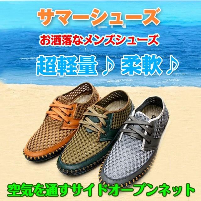 スリッポン メンズ 通気性 メッシュ サマーシューズ 持ち運び 超軽量 メッシュ 紳士靴 メンズ ap009の通販はWowma!(ワウマ) ,  KuraNavi|商品ロットナンバー: