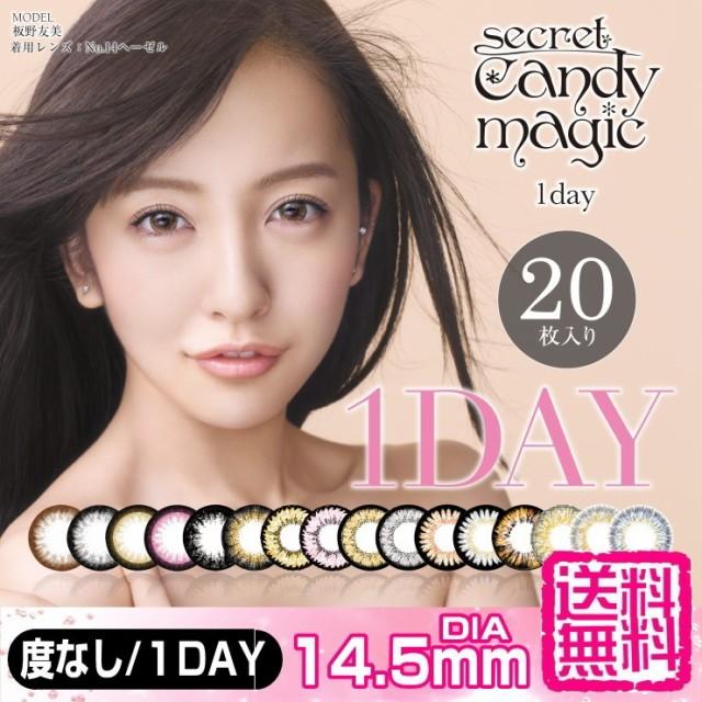 送料無料 カラコン シークレットキャンディーマジックワンデー 20枚 キャンマジワンデー 度なし 14.5mm
