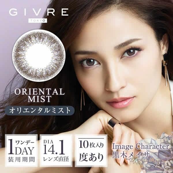 ジーヴル トーキョー 1箱10枚GIVRE TOKYO (メール便送料無料) 【黒木メイサ】  カラコン ワンデー 度あり 度なし
