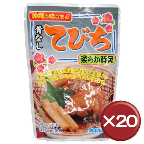 【送料無料】沖縄の味じまん 骨なしてびち 165g 20袋セットコラーゲン美容[食べ物>お肉>てびち]