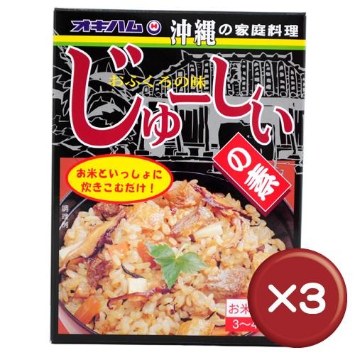 オキハム じゅーしぃの素 3箱セット|沖縄土産|B級グルメ[食べ物>沖縄料理>ジューシー]