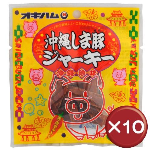 沖縄しま豚ジャーキー 12g 10袋セット|沖縄土産|おつまみ[食べ物>おつまみ>ジャーキー]