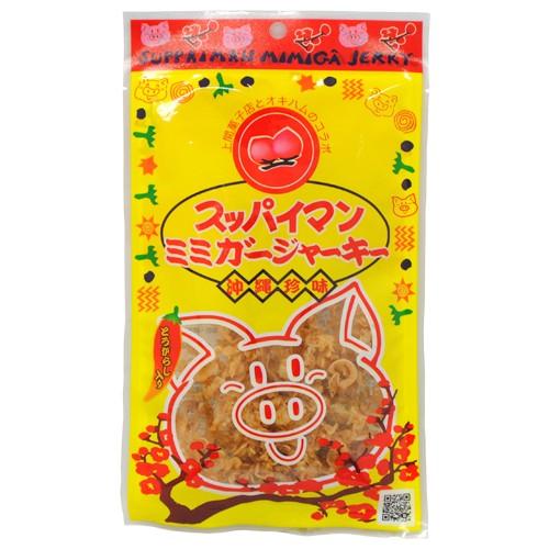 スッパイマンミミガージャーキー 25g|沖縄土産|おつまみ[食べ物>おつまみ>ジャーキー]