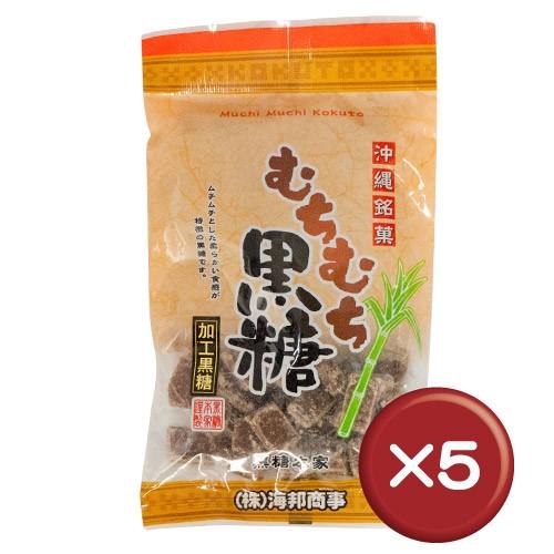 むちむち黒糖(180g) 5袋セット|黒糖|黒糖菓子|おやつ|おかし|沖縄のお土産[食べ物>お菓子>黒糖]