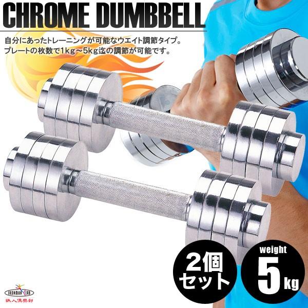 鉄人倶楽部 クロームダンベル5kg 2個セット/KW-764ST/ダンベル、5kg、2個セット