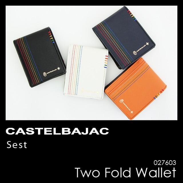 027603 二つ折り財布 カステルバジャック シェスト CASTELBAJAC