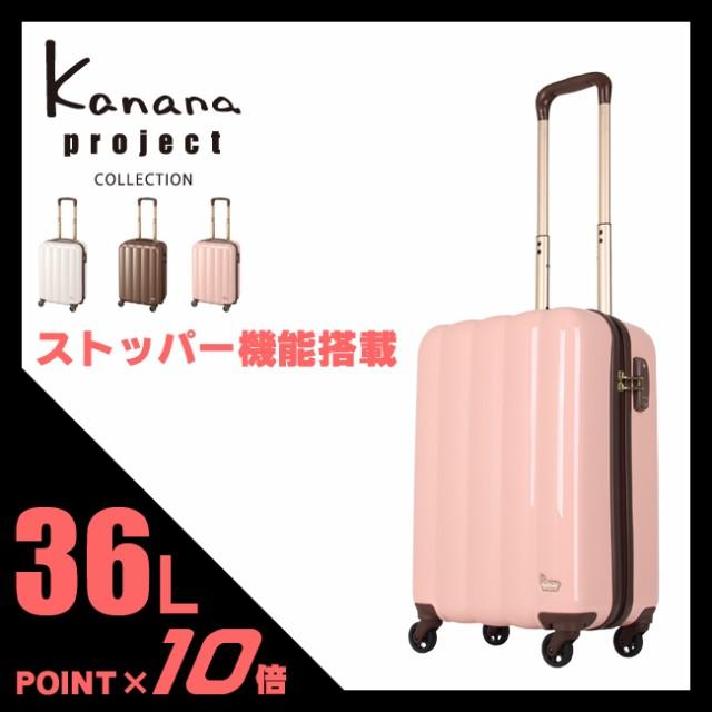 カナナプロジェクト コレクション ステイ スーツケース S 36L ストッパー機能 軽量 kanana 05615 キャリーケース キャリーバッグ 母の日