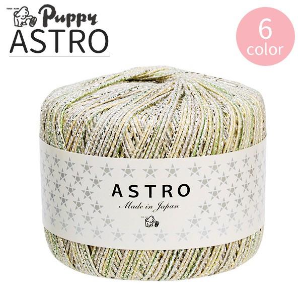 Puppy(パピー) 『ASTRO(アストロ)』