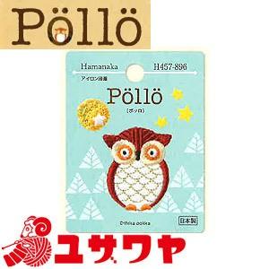 ○ハマナカ ワッペン Pollo (ポッロ) ふくろう H457-896 [ワンポイント/大人向け/Hamanaka]