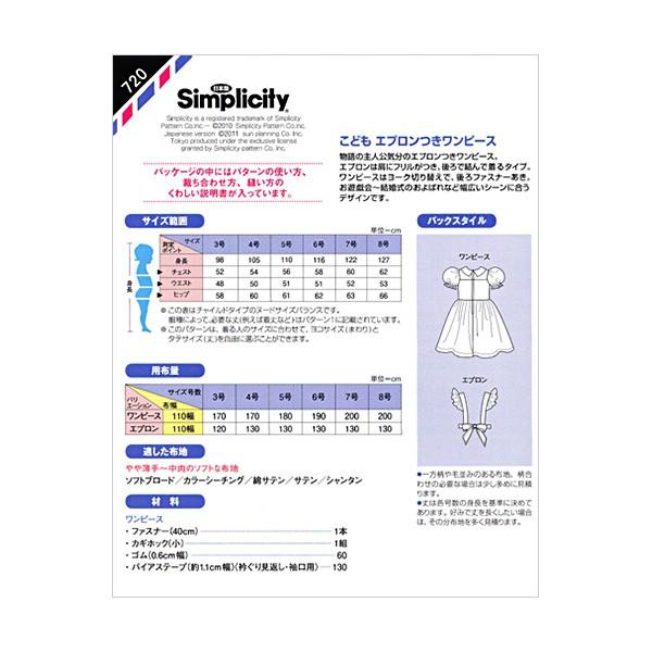 ☆[パターン・型紙]こどもエプロンつきワンピース/720[サン・プランニング]