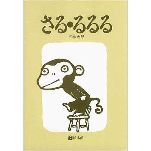 さる・るるる 五味太郎 絵本 子供 赤ちゃん 幼児 おすすめ 人気 知育 2歳 3歳 誕生日 誕生日プレゼント 出産祝い