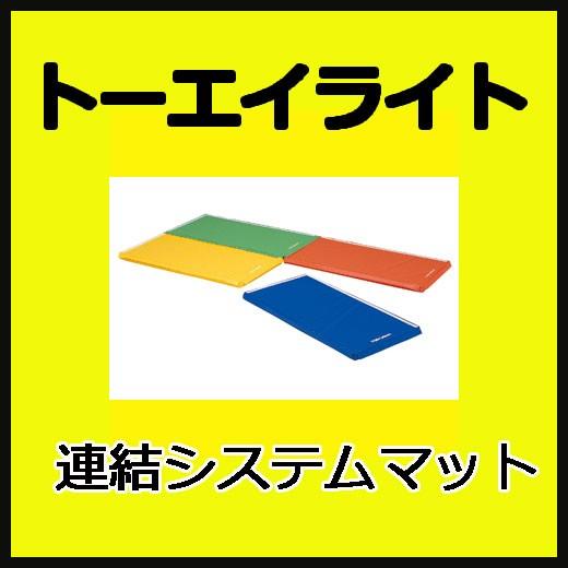 【受注生産品】【体操マット】トーエイライト 連結システムマットST120 T-2609