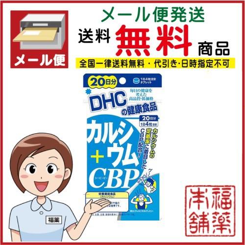 DHC カルシウム+CBP 80粒(20日分)  [DHC健康食品] [ゆうパケット・送料無料]