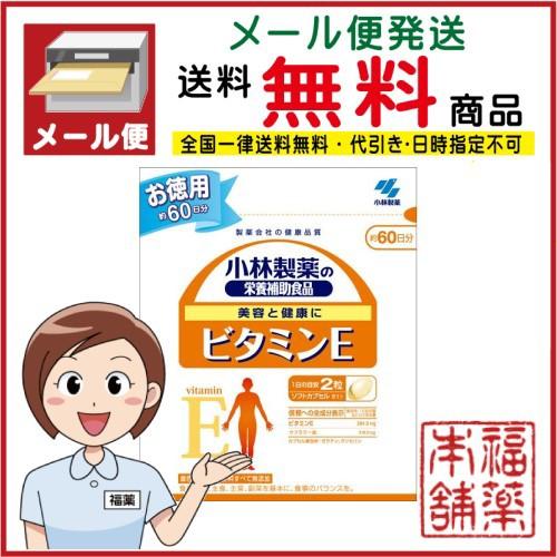 小林 ビタミンE徳用 120粒 [小林製薬の栄養補助食品][ゆうパケット・送料無料]