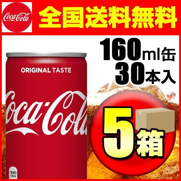コカ・コーラ 160ml缶 5箱セット(30本入×5箱) 【メーカー直送】【キャンセル不可】【代引注文不可】【同梱不可】【G】