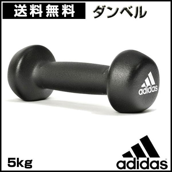 アディダス(adidas) ネオプレン ダンベル 5kg フィットネス・トレーニング