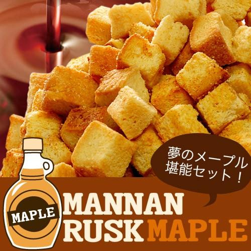 【マンナンラスク・プレミアム(メープル1kg)】美味しさとサクサク感がたまらない♪これが本当にコンニャクの