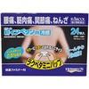 限定版 【新インペタンm(ミニ)冷感 4987435552167】【第2類医薬品】 24枚-医薬品