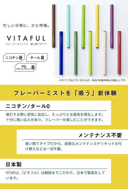【3本セット VITAFUL ビタフル 電子タバコ グァバフルーツ】[メール便対応商品]