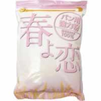 【春よ恋 100%(パン用強力粉) 1kg】