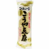 【こだわりの一品 こうや豆腐 65g】
