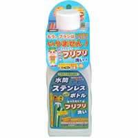 【水筒・ステンレスボトル フリフリ洗い 200g】