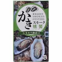【スモーク牡蠣(ひまわり油漬) 85g】