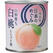 【明治屋 日本のめぐみ 山形育ち 白桃 もちづき種 215g】