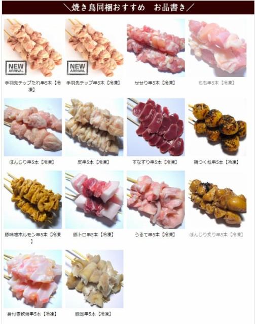 国産焼き鳥 豚味噌ホルモン串5本 冷凍