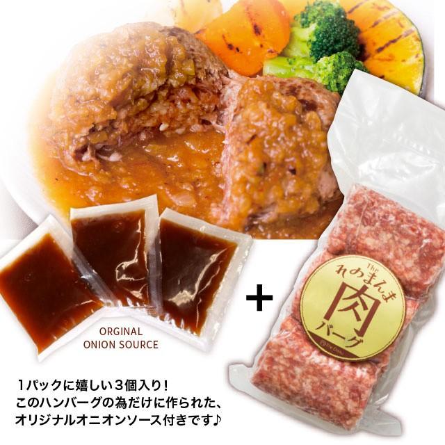 プロが認める牛100%ポーションハンバーグ The Oniku [ ザ・お肉 ] そのまんま肉バーグ 180g×3個
