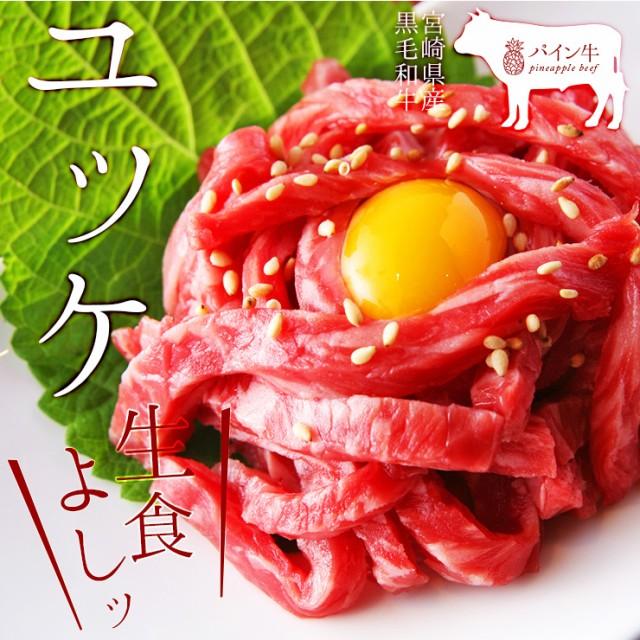 【送料無料】宮崎県産 パイン牛(黒毛和牛) 選べるユッケ、牛刺し5パックセット 生食用 ユッケ丼にもオススメ 牛刺し、ユッケもご用意し