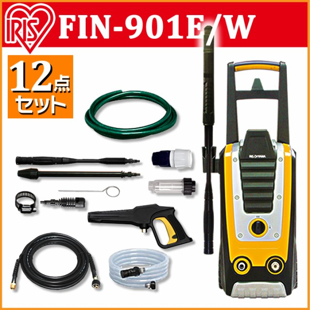 堅実な究極の アイリスオーヤマ 高圧洗浄機 FIN-901E(50Hz 東日本専用) 西日本専用)・FIN-901W(60Hz 西日本専用) アイリス イエロー(高圧洗浄機 アイリス 大掃除 掃除 大掃除 除, 釣鐘屋本舗:d41d8cd9 --- kzdic.de