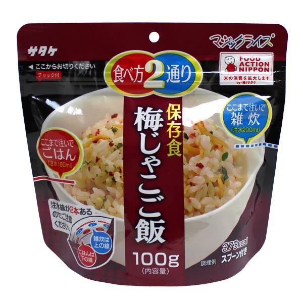 【マジックライス】サタケ 梅じゃこご飯 1食分 【保存食】【非常食】 トラベルグッズ 旅行用品