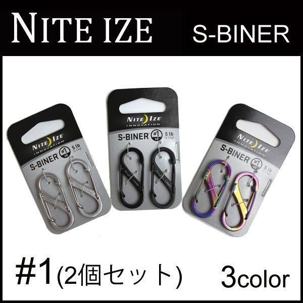 【NITE IZE】S-バイナー #1(2個セット) カラビナ※ブラック、シルバー、レインボー トラベルグッズ 旅行用品