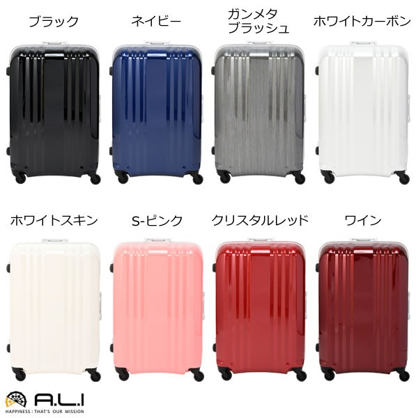 A.L.I アジアラゲージ デカかる2 MM-5588 (78L) 超軽量 フレームタイプ スーツケース