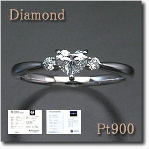 早い者勝ち 【鑑定書付】 ハートシェイプダイヤモンドリング ハートダイヤ 0.25ctUP VS-2 VS-2/Dカラー/Dカラー Pt900(プラチナ) 純粋無色なダイヤの美しい輝, 仕事着広場:39d717c6 --- oeko-landbau-beratung.de
