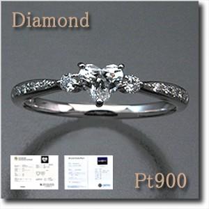 【人気No.1】 【鑑定書付】 ハートダイヤ 0.25ctUP ハートシェイプダイヤモンドリング VS-2/Dカラー 純粋無色なダイヤの美しい輝 Pt900(プラチナ)-指輪・リング