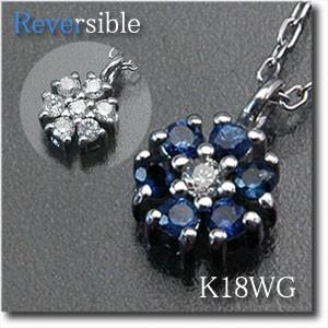新しいスタイル リバーシブルフラワーペンダントネックレス ダイヤモンド&【サファイア】 K18WG(ホワイトゴールド) アズキチェーン(アジャスター管付), ニシイワイグン:a0bd0fc9 --- nak-bezirk-wiesbaden.de