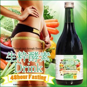 【送料無料】生粋酵素液48時間ファスティング/ダイエットドリンク 美容 健康ドリンク スリム 酵素 置き換え 健康維持