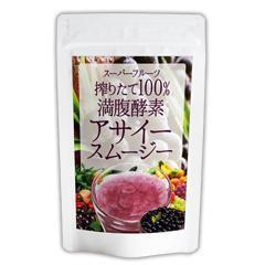 【メール便送料無料】スーパーフルーツ搾りたて100% 満腹酵素アサイー スムージー /サプリメント ダイエット 美容 健康 スリム