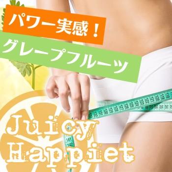 【送料無料★3個セット】Juicy Happiet ジューシーハピエット/スリム  グレープフルーツ ダイエットドリンク 美容 健康