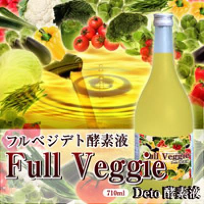 フルベジデト(Full Veggie Deto)酵素液/ダイエットドリンク 美容 健康 ダイエット ダイエットサポート
