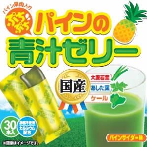 ぷちぷちパインの青汁ゼリー/大麦若葉 明日葉 ケール 美容 健康 ヘルシー カルシウム入り 砂糖不使用