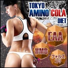 【送料無料☆3個セット】トウキョウアミノ コーラダイエット TOKYO AMINO COLA DIET/ダイエットドリンク ダイエットサポート